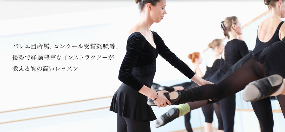 バレエ団所属、コンクール受賞経験等、優秀で経験豊富なインストラクターが教える質の高いレッスン