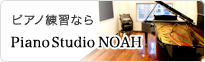 ピアノ練習ならPiano Studio NOAH