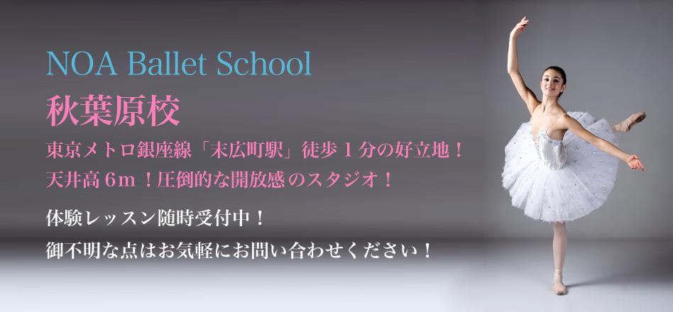 NOA Ballet School秋葉原校2017年1月OPEN!