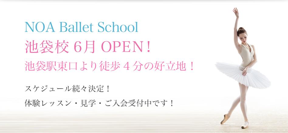 NOA Ballet School池袋校6月吉日OPEN!