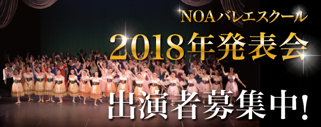 【出演者募集】NOAバレエスクール2018年発表会開催決定!