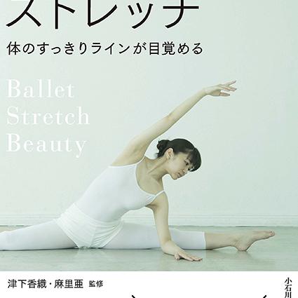 筋肉痛を回避!脚を美しく魅せる「バレエ筋肉」をつくるトレーニング