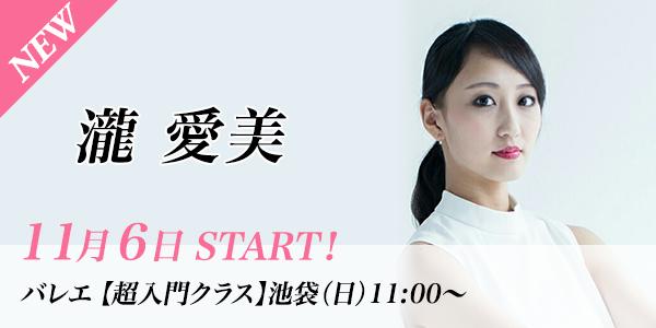 【11月スタート】瀧愛美先生のバレエ超入門クラスが新宿校(日)11:00〜より始まります。