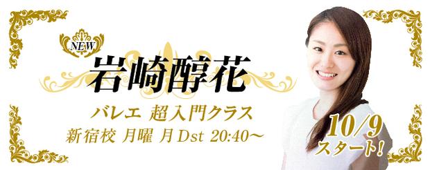 newlesson_iwasaki.jpg