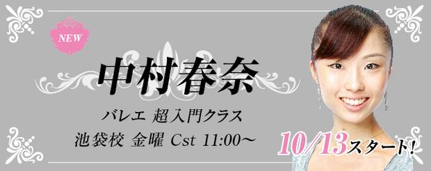 newlesson_nakamura.jpg