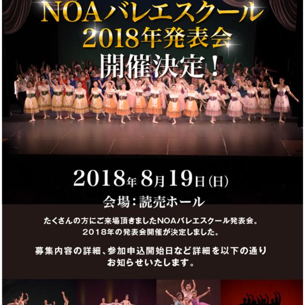 【出演者募集】NOAバレエスクール2018年発表会開催決定!2018年8月19日(日) 読売ホールにて開催いたします。