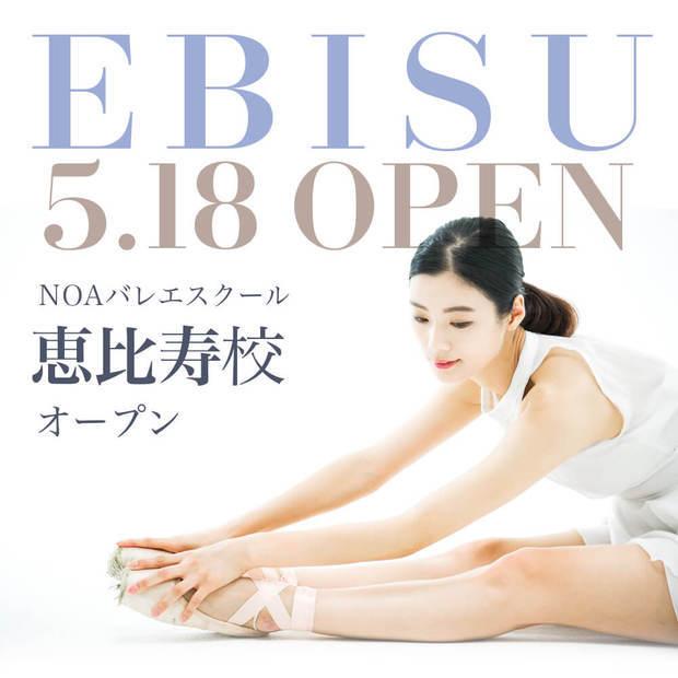 【NEW】2019年5月18日NOAバレエスクール恵比寿校NEW OPEN!