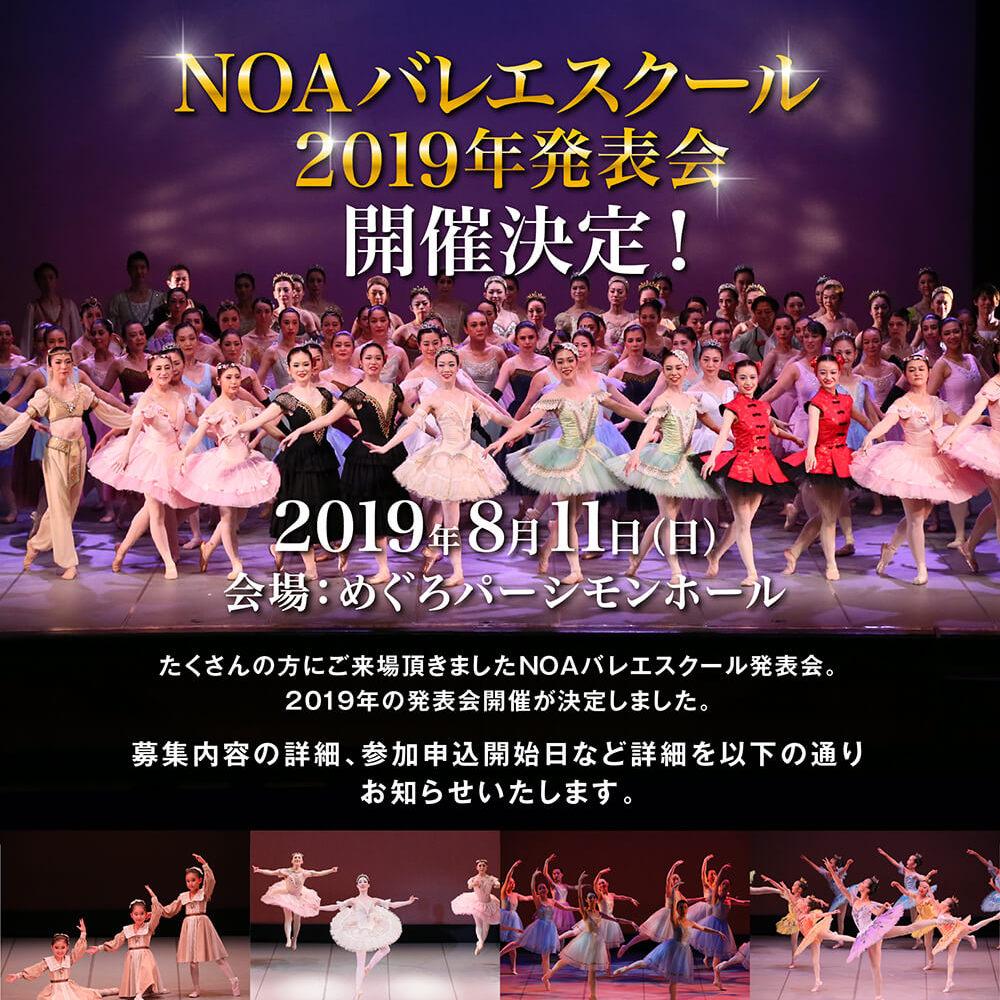 【出演者募集】NOAバレエスクール2019年発表会開催決定!2019年8月11日(日) めぐろパーシモンホールにて開催いたします。