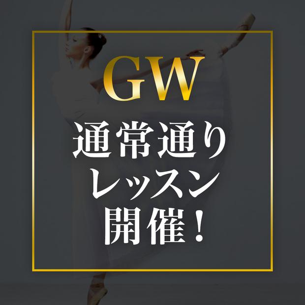 【GWの営業】ゴールデンウィークは通常通りレッスンを開催いたします!