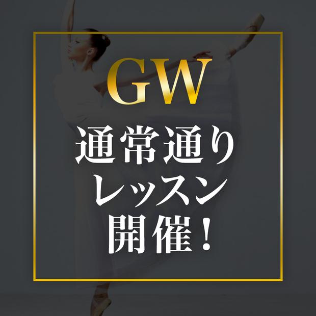 gw_ballet.jpg