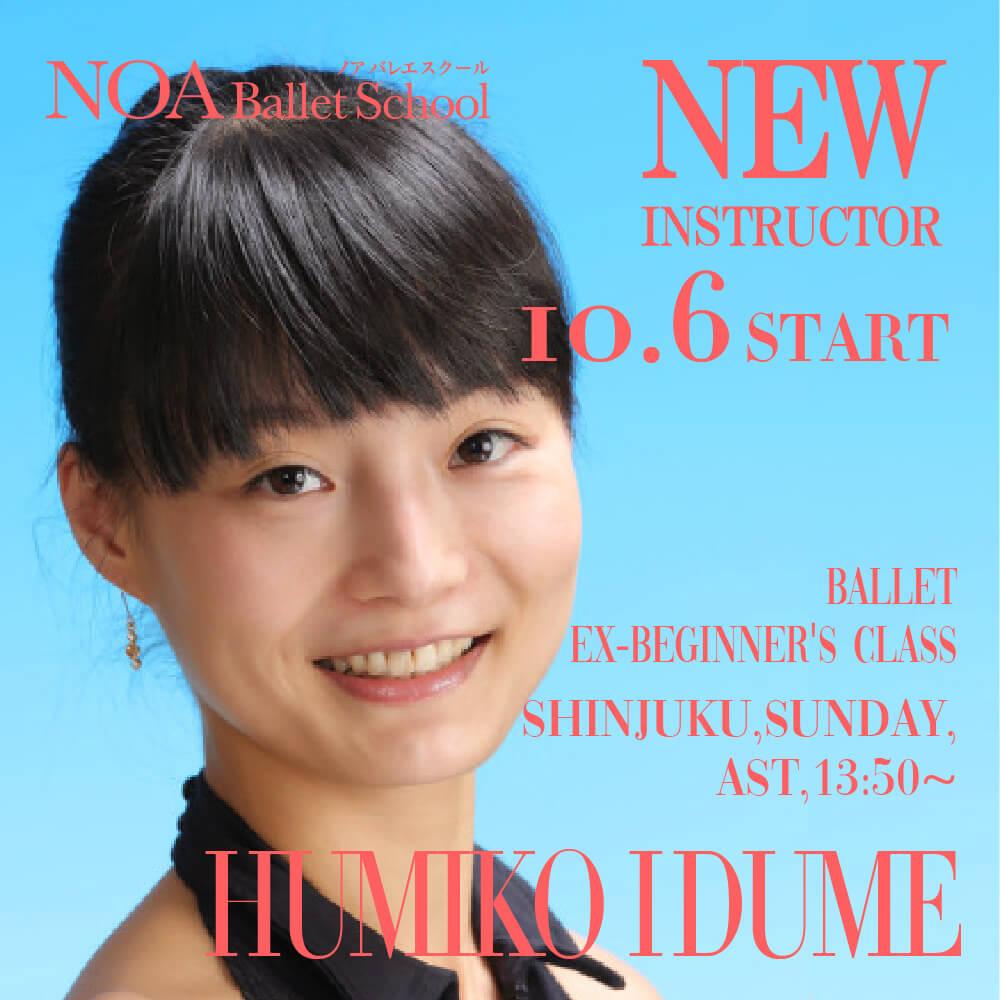 idume_new.jpg