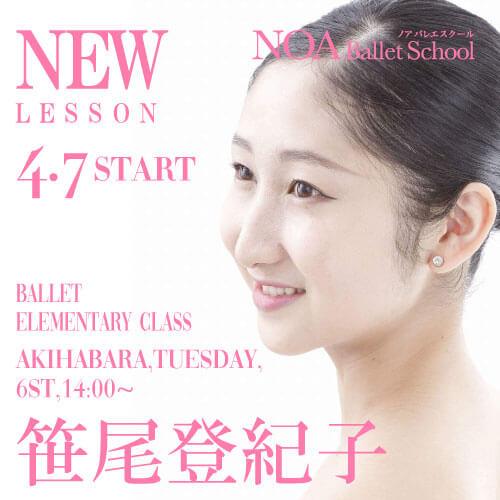 new_sasaotokiko_baree.jpg