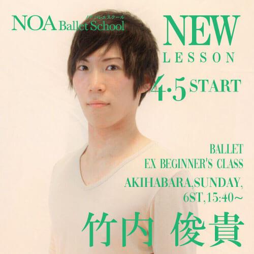 new_takeuchitoshiki_baree.jpg