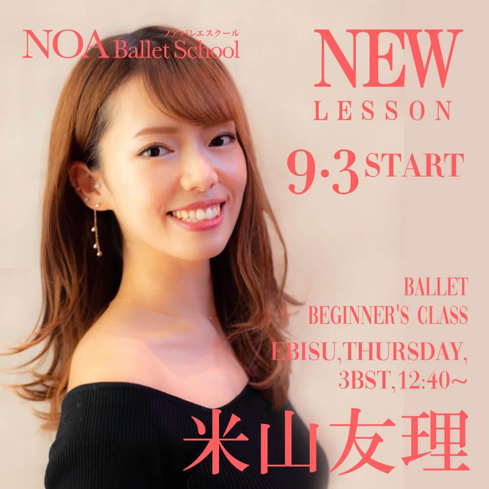 new_yoneyama_09.jpg