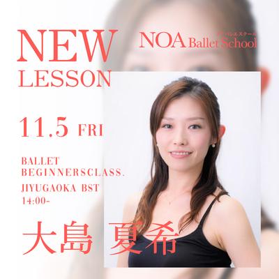 21.11_ooshima.jpg