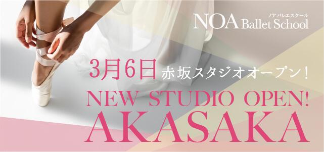 0210_赤坂オープン_バレエ