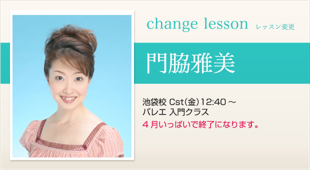 changelesson_kadowaki17.4.jpg