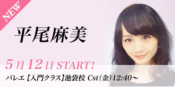 newlesson_hirao.jpg