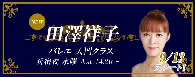 newlesson_tazawa.jpg