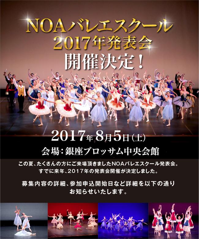 noaballet_event2017.jpg